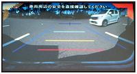 オプションの「後退時左右確認サポート機能」。左右方向から人や車両などが接近すると、ブザーと表示で警告。なお、停止しているもの、縦方向で移動しているものなどは検知できない。