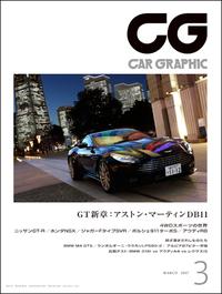 『CAR GRAPHIC』3月号発売「アストンマーティンDB11」に試乗!の画像
