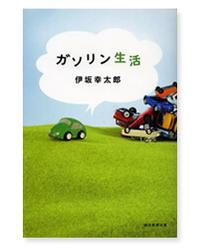 第48回:主人公はマツダ・デミオ! 伊坂幸太郎の仰天クルマ小説 − 『ガソリン生活』