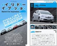 ハイブリッドカー比較テストでは、最新の4台でバトルロイヤル! 執筆は生方聡さん。