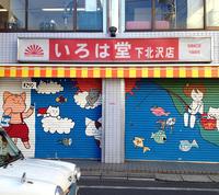 写真は、大矢アキオ的視点による東京スナップ。下北沢にて、憩い感覚あふれるイラスト入りシャッター。閉店しているときでなければ鑑賞できないのが惜しい。