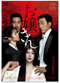 『お嬢さん』DVD