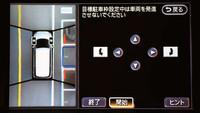 新機能が追加された「アラウンドビューモニター」の画面。