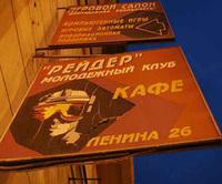 イルクーツクで撮ったカフェのカンバン。