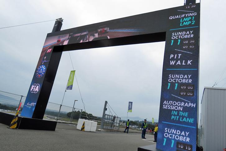 10月9日から11日にかけて開催された、2015年の富士6時間耐久レース。『webCG』は公式予選が行われた10月10日から取材をスタートした。まずは、バドックのゲートそのものが映像や情報を映し出すモニターになっていることに、ビックリ。