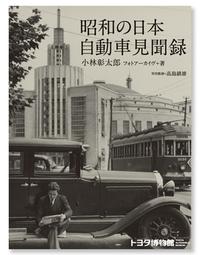 写真集『昭和の日本 自動車見聞録』     小林彰太郎フォトアーカイヴ+著     定価 2940円(税込み)