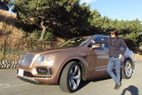 JAIA(日本自動車輸入組合)の試乗会にて。「ベントレー・ベンテイガ」の横でポーズをキメる筆者。