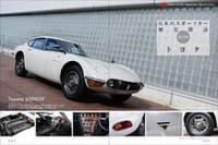 600号記念企画「日本のスポーツカー歴史探訪」より「トヨタ2000GT」。