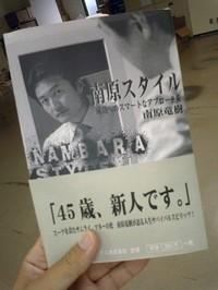 2005年7月14日に発売された『南原スタイル』(ゴマブックス)。