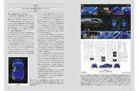 こちらは、「インプレッサ22B-STI バージョン」(1998年)のページ。高性能モデルのハイライトが、詳しく紹介されている。