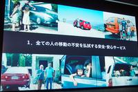 トヨタ社外からのアイデア募集に際しては、基本となる5つのテーマがあらかじめ設定されている。