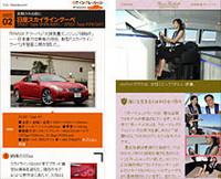 GTでGO! 電子書籍『webCG premium』第4号発売の画像