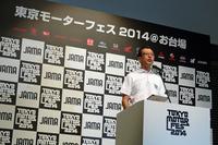 イベント概要について説明する、日本自動車工業会の池 史彦会長。