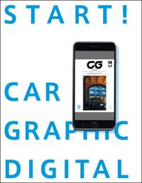 4月号からスタート予定の『CAR GRAPHIC DIGITAL』。もちろん、創刊号の付録も読むことができます。