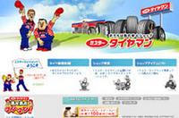 BSタイヤショップ、ホームページ開設の画像