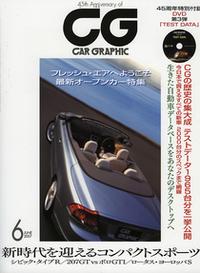 コピー〜箱スカからF1マシーンまでを収録、DVD付き『CG』5月号発売