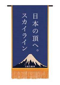 日産、大相撲五月場所に「スカイライン歴代モデル懸賞幕」を掲出の画像