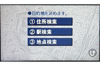 目的地検索は住所、駅、地点の3つと周辺検索の4通り。