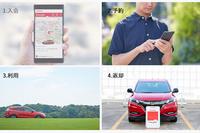 「EveryGo」では、PCやスマートフォンを介して、24時間いつでもカーシェアの予約ができる。(写真はオフィシャルサイト上のイメージ)