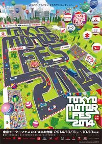 「東京モーターフェス2014」のポスター。