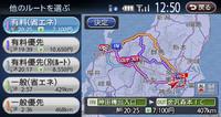 複数ルート探索では有料ルートだけでも3種類を用意。省エネルートにも力を入れ、一般道、有料道路ともに計算してくれる。