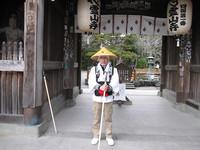 金剛づえと菅笠を整え、白衣を着てスタートする。2度目、2010年、一番札所の霊山寺で。