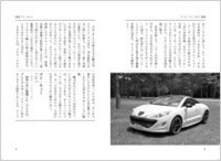 クルマ好きのための『21世紀自動車大事典』発売中!の画像