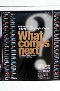 """第236回:勝手に分析!日本カー・オブ・ザ・イヤー 今年は""""合コン""""してなかったかも!?の画像"""
