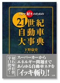 ASIMOから小型ジェット機まで 『HONDA 明日への挑戦』発売中!