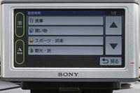 ソニー「NAV-U」検索性能 【PNDテスト】