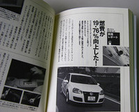 "【Movie】燃費を20%向上させる""知的攻略本""登場!(前編)の画像"