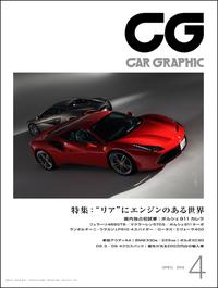 『CAR GRAPHIC』4月号発売新型「ポルシェ911カレラ」初上陸!/「フェラーリ488GTB」と「マクラーレン570S」に試乗の画像