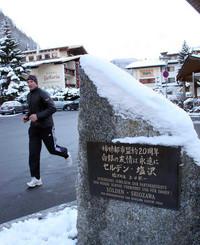 エッツタール地方の村、ゼルデンで。唐突に建つ新潟県塩沢町との姉妹都市20周年記念碑。
