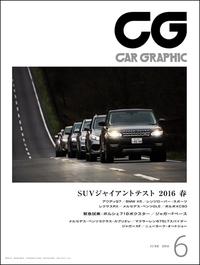 『CAR GRAPHIC』6月号発売プレミアムSUV 6車種をジャイアントテストで検証/4気筒の「ポルシェ・ボクスター」に試乗の画像