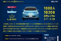 「『日産リーフ』レンタル0円キャンペーン」サイト