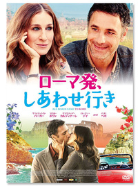 『ローマ発、しあわせ行き』(DVD)