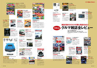 いま、日本で買えるクルマ雑誌は100タイトルをくだらない。そこから『NAVI CARS』が選んだ73誌面を、レビュー付きで紹介する。