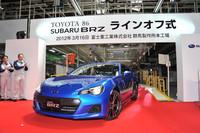 富士重工が「BRZ」と「86」をラインオフの画像