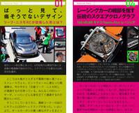 ガラパゴス向け電子書籍『webCG premium』第3号発売の画像