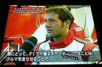 トヨタエンジンで2002年のCARTチャンピオンとなったクリスチアーノ・ダ・マッタはビデオで出演。「優れた技術屋」(冨田常務取締役)でもあるベテランパイロット、オリヴィエ・パニスとともに、F1のステアリングを握る