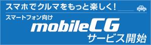 mobileCG