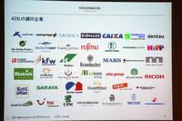 ドイツにおける「ビジネスと生物多様性イニシアティブ」のリーダーシップ宣言に調印した企業42社。日本の「富士通」「リコー」「電通」などのロゴも見える。