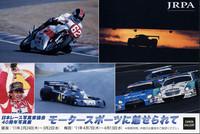 JRPA40周年記念 モータースポーツ写真展開催の画像