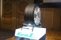 横浜ゴムは2007年12月13日、エコタイヤ「DNA」シリーズの新製品として「DNAアースワン」を発表。20…