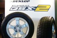 「ダンロップ・デジタイヤスタッドレスDSX-2」