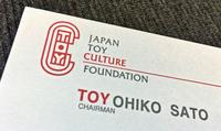 佐藤氏の名刺。ファーストネームの先頭「TOY」が赤で強調されている。