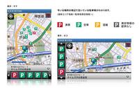 通信でリアルタイム情報を取得。これは駐車場満空情報。