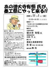 徳大寺有恒氏、特別講演会開催のお知らせ