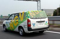 燃料電池車はもちろん、ハイブリッド、LPG(液化石油ガス)、電気、CNG(圧縮天然ガス)、ディーゼルと様々な動力源が集まった。写真はナチュラル・ガス・ビークル、つまり天然ガス車。