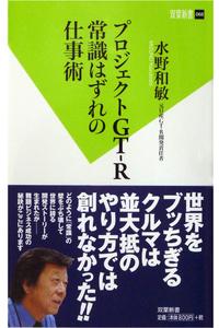 水野和敏著『プロジェクトGT-R 常識はずれの仕事術』サイン本をプレゼント!の画像